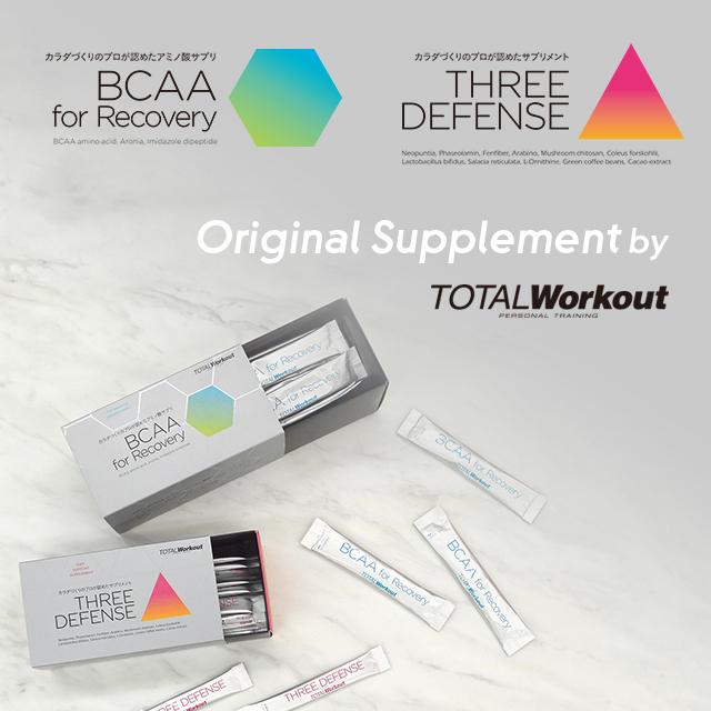 ボディメイクサポートサプリメント BCAA & THREE DEFENSE