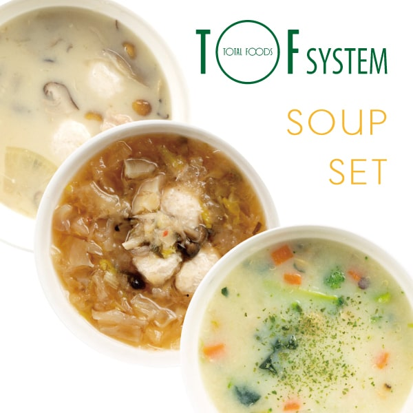 TOF SYSTEM スープセット
