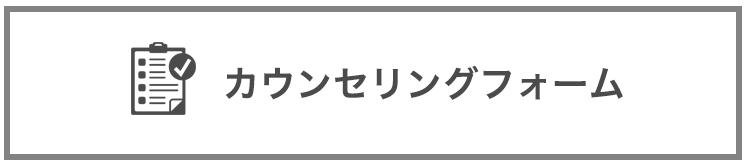 カウンセリングフォーム