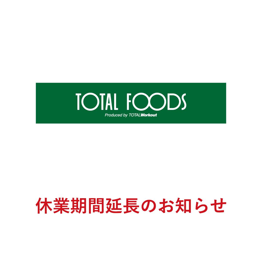 TOTAL FOODS休業期間延長のお知らせ
